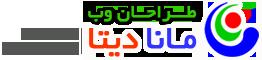 طراحان وب مانا دیتا